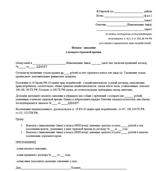 Образец заявления о расторжении договора страхования