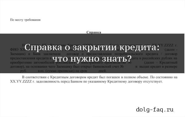 Справка о закрытии кредита: образец документа