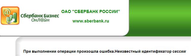 Токен Сбербанка не запускается