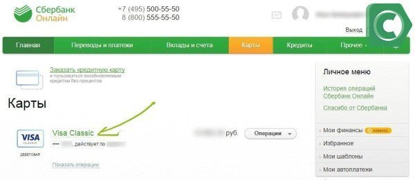 Как посмотреть номер счета в Сбербанк онлайн