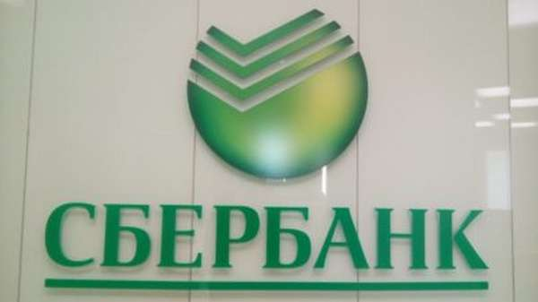 Служба безопасности Сбербанка России