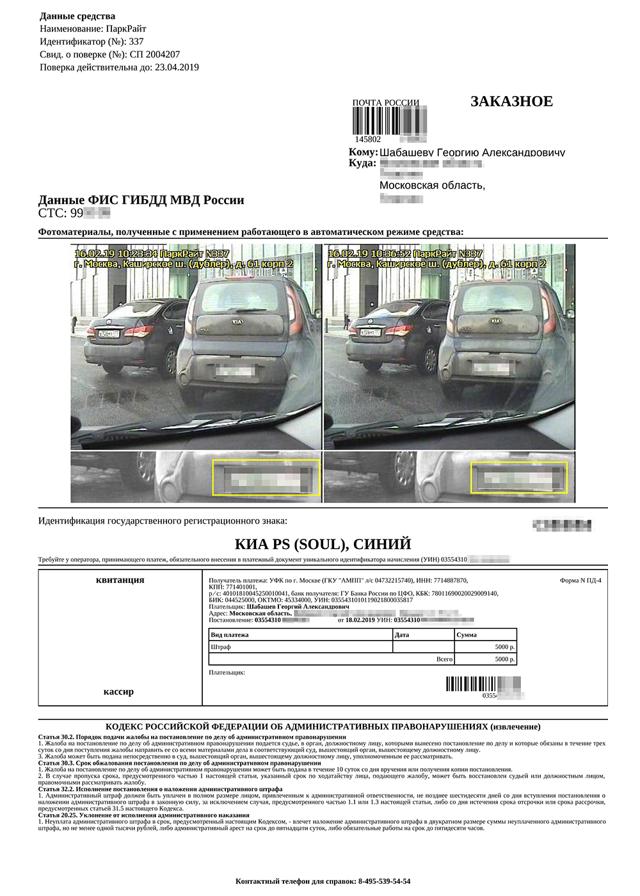 Как оспорить штраф за парковку автомобиля