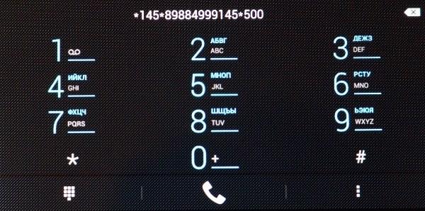 Как пополнить счет с телефона на телефон любого оператора