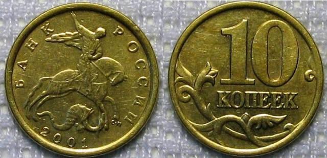 Ценные монеты СССР и России