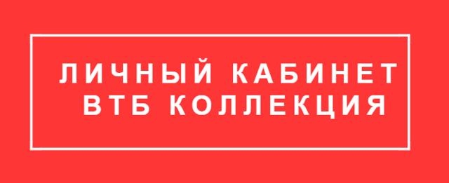 ВТБ коллекция: вход в личный кабинет, условия