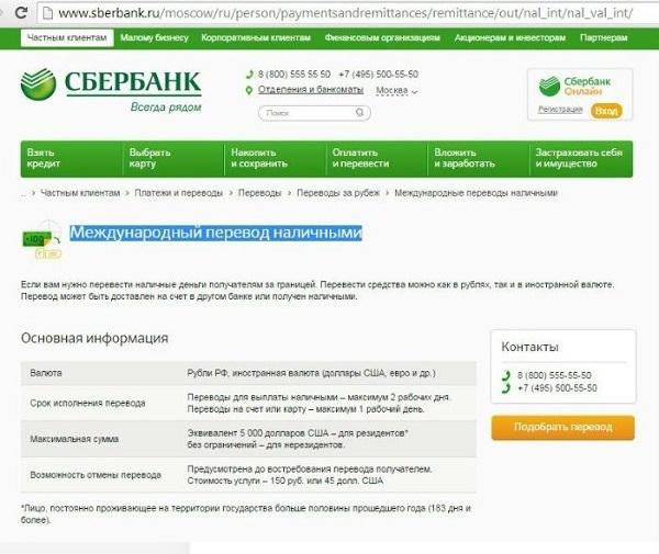 Как перевести деньги в Белоруссию из России