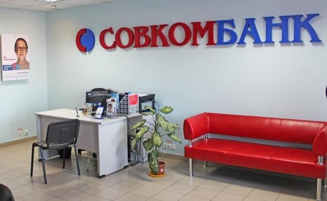 Совкомбанк: оплата кредита онлайн банковской картой