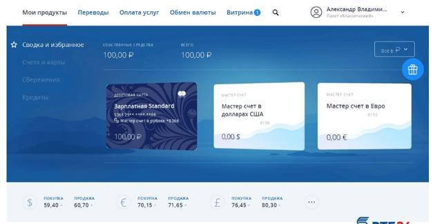 Банк Москвы: мобильный банк, личный кабинет
