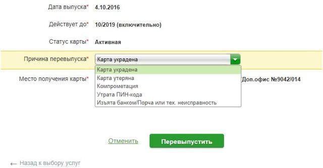 Что делать, если потерял карту Сбербанка России