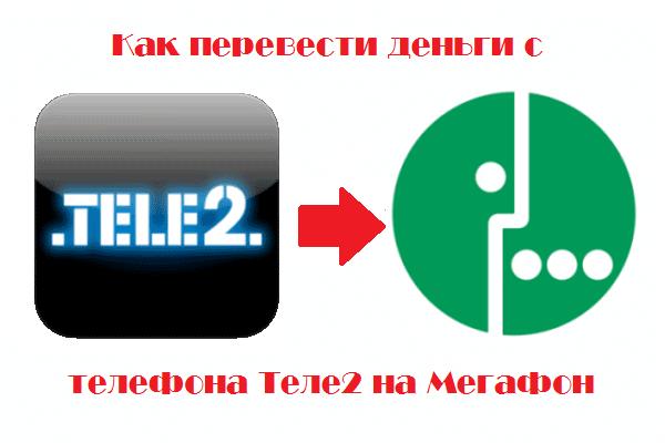 Как с Теле2 перекинуть деньги на Мегафон