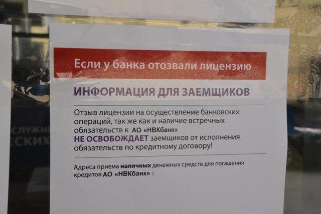 Отзыв лицензии у банков сегодня Центробанком России