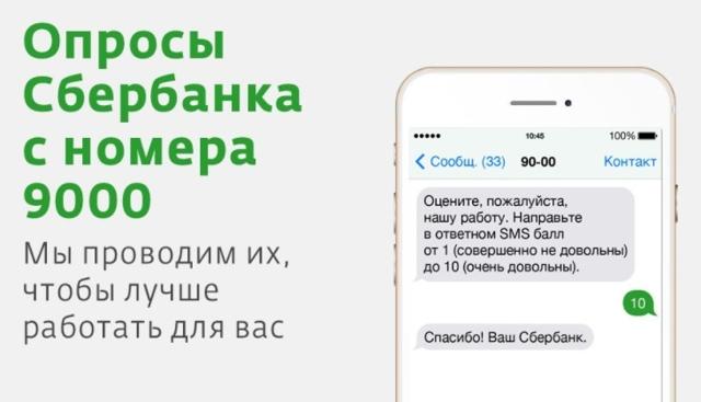 Что за номер 9000, почему с него приходят СМС