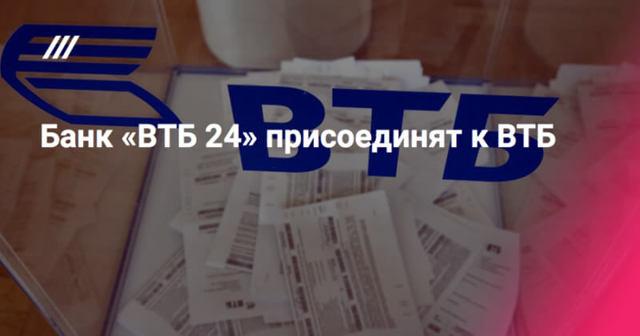 Объединение банка ВТБ 24 и ВТБ