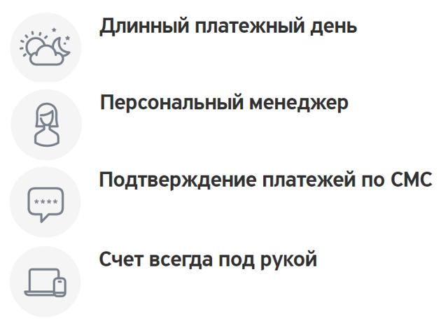 Расчетный счет Тинькофф для ИП