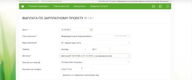 Зарплатный проект Сбербанк: инструкция для бухгалтера