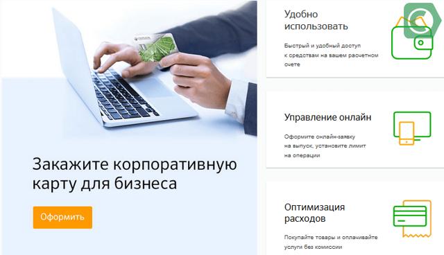 Сбербанк: бизнес карта для юридических лиц