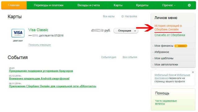 Как сделать скрин чека в Сбербанк онлайн и сохранить его