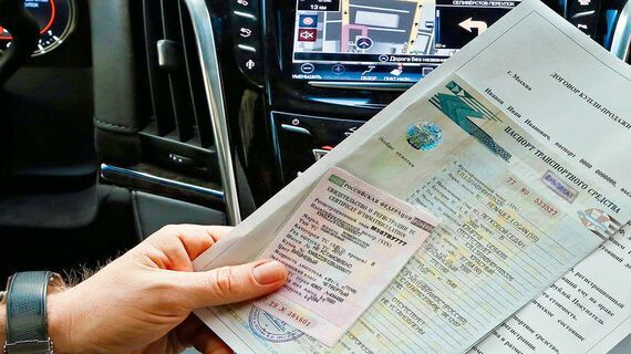 Паспорт транспортного средства: как выглядит, кто выдает