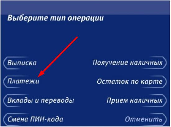 Как пополнить баланс телефона с карты ВТБ