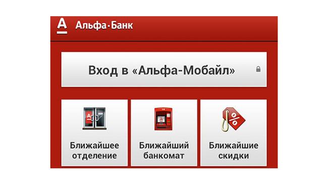 Приложение Альфа Банк мобайл: как скачать и зарегистрироваться