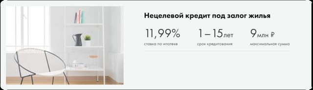 Онлайн заявка на кредит Райффайзенбанка: как оформить
