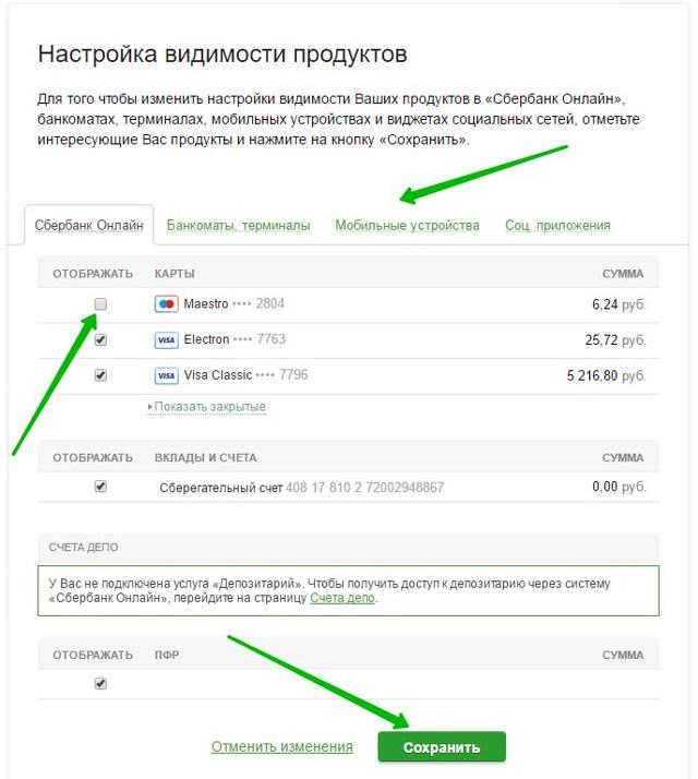 Почему в онлайн Сбербанке не отображается карта