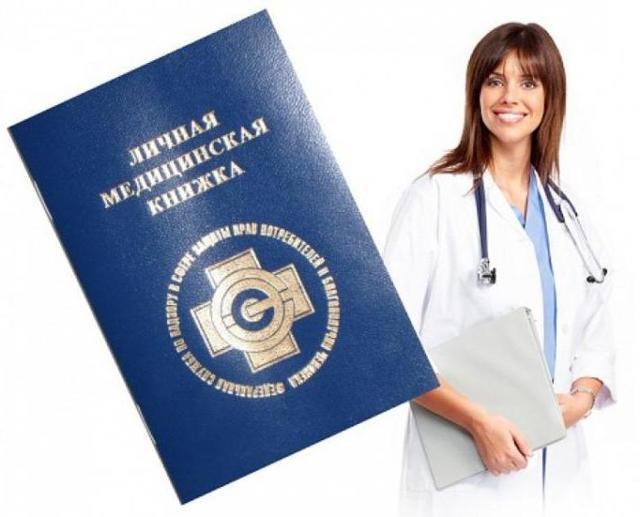 Оформить медицинскую книжку в Москве официально