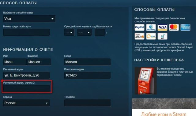 Расчетный адрес кредитной карты в steam, на картах visa и mastercard
