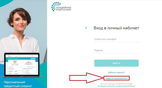 ОКБ кредитная история: как проверить через официальный сайт