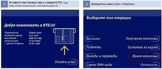 Пополнить карту ВТБ с карты ВТБ