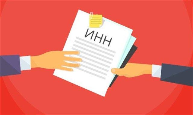 Какие документы нужны для оформления инн физическому лицу