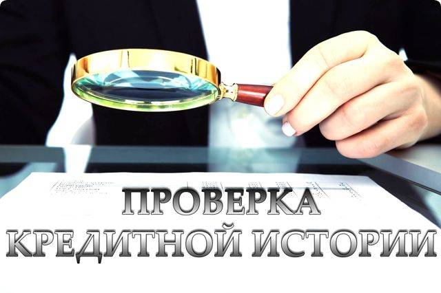 Эквифакс Кредит Сервисиз бюро кредитных историй: услуги и цены