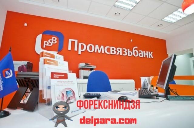 Перевод с карты на карту Промсвязьбанка