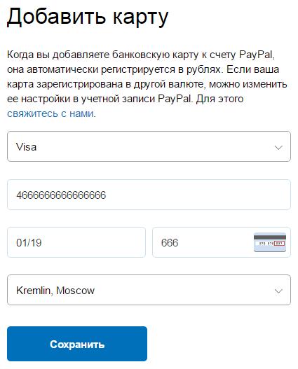 paypal - что это за платежная система