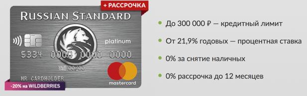 Русский Стандарт: кредитная карта, оформление онлайн