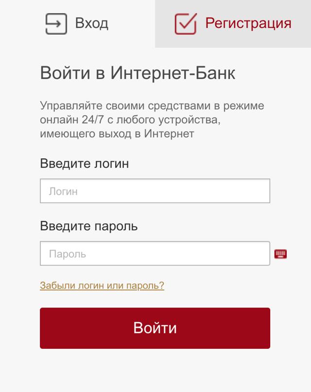 Мобильный банк Росгосстрах Банка: как подключить