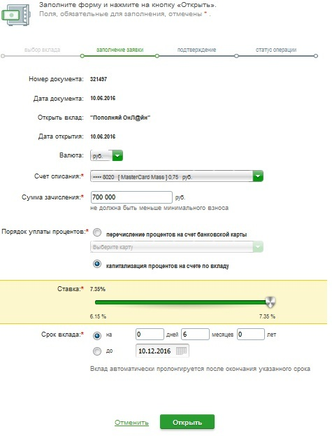 Пополняй онлайн Сбербанк: условия вклада