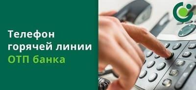 Служба поддержки ОТП банка: бесплатный круглосуточный телефон