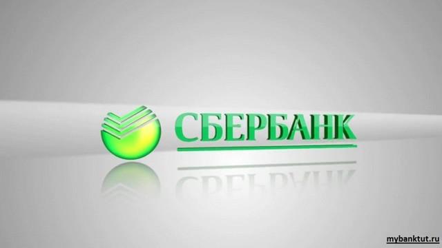 Льготный период по кредитной карте Сбербанка
