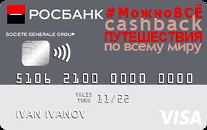 Кредитная карта в день обращения по паспорту
