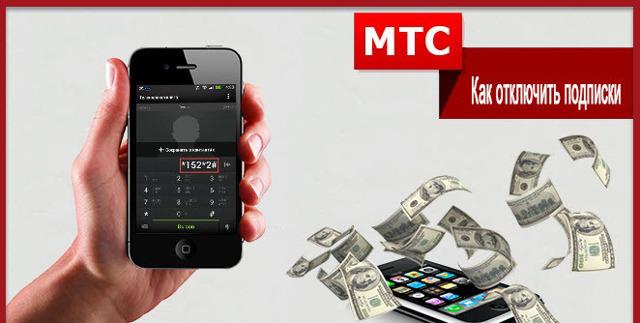 Как проверить, за что снимают деньги МТС