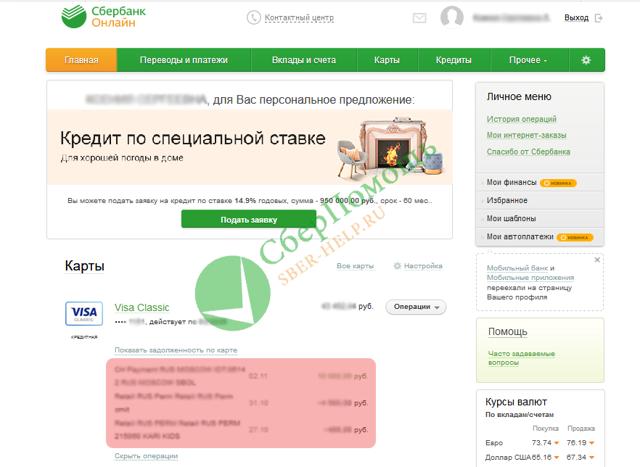 Как распечатать чек в Сбербанк онлайн