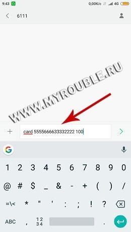 Как снять деньги с телефона наличными или на карту