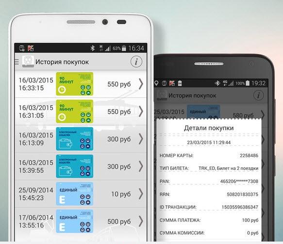 Карта Тройка в телефоне: приложение для Андроид