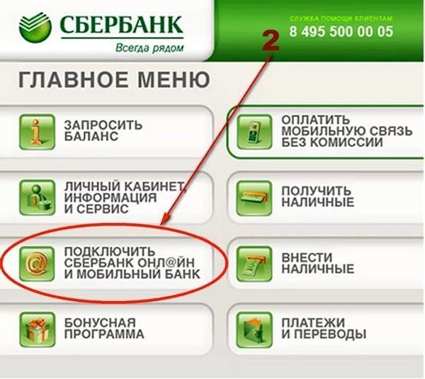Как привязать карту Сбербанка к номеру телефона