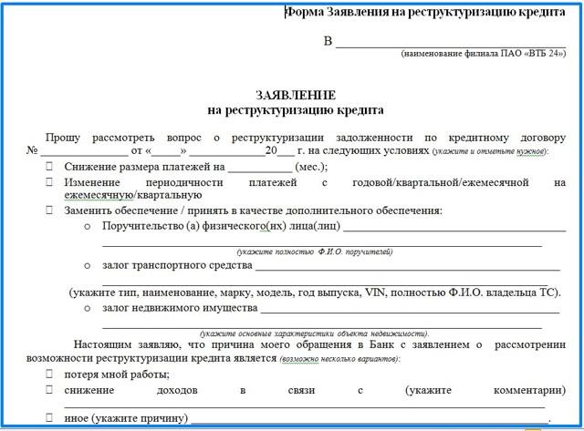 Реструктуризация кредита в ВТБ 24 физическому лицу