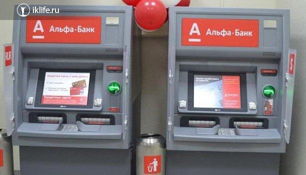 Кредитная карта Альфа Банка: условия получения и пользования