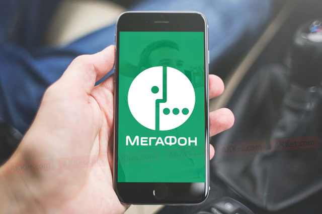 Что такое мобильный портал Мегафон и как его отключить
