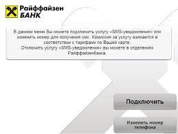 Как подключить мобильный банк Райффайзен банка