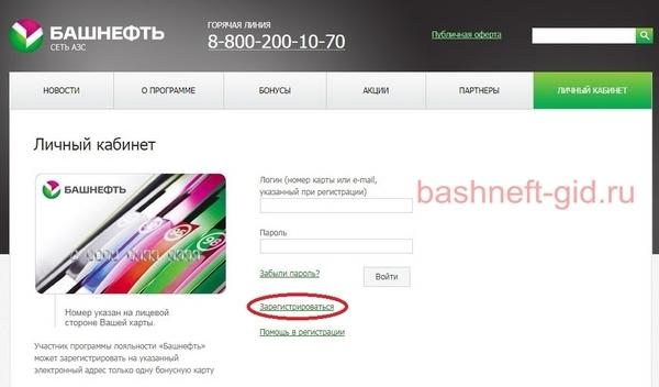 Регистрация карты Башнефть, программы лояльности